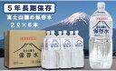 【ふるさと納税】富士山麓の保存水2L×6本|送料無料 災害 備蓄 富士山 天然水 2リットル 6本 ...