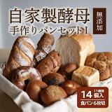 【ふるさと納税】【着日指定可】自家製酵母のパンセット【1】(11種類14個、食パン6枚切り)|パン 食パン 菓子パン 常温 常温発送 つめあわせ 詰合せ 詰め合わせ セット ギフト コロナ 支援 お試し 食べ比べ