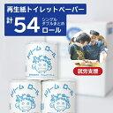 【ふるさと納税】トイレットペーパー 計54ロール|ダブル シングル まとめ トイ