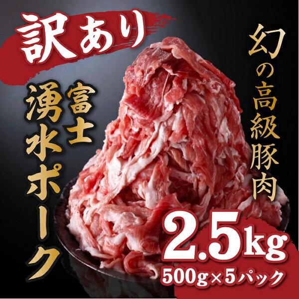 ふるさと納税 《※ 支援対象品》山梨県都留市産ブランド豚「富士湧水ポーク」切り落とし2.5kg(500g×5)セット|訳あり豚