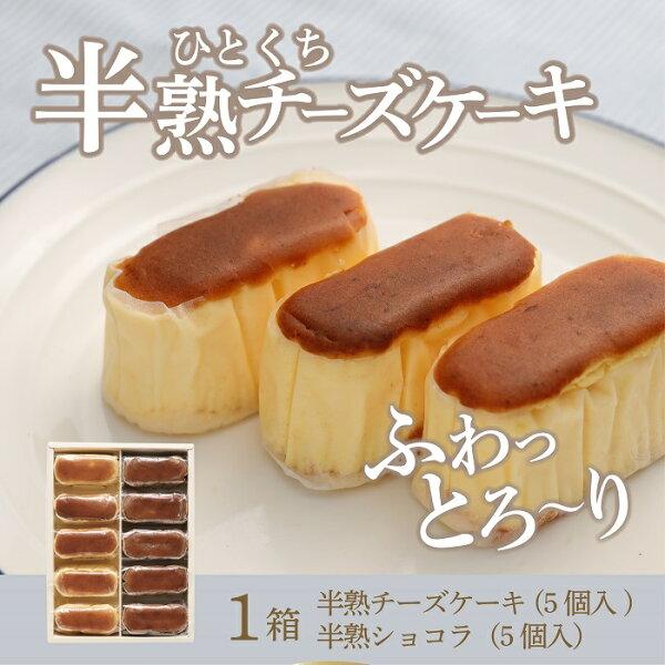 ふるさと納税 半熟チーズケーキ5個・半熟ショコラ5個(10個入り)|スイーツケーキお菓子洋菓子プレゼント贈り物ギフト父の日母の