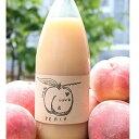 【ふるさと納税】桃の名産地やまなし 100% 桃ジュース 1