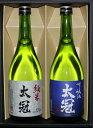 【ふるさと納税】日本酒 純米・吟醸2本セット 各720ml【...