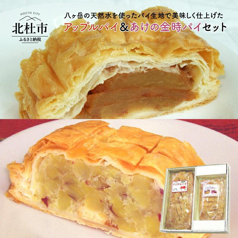 【ふるさと納税】 アップルパイ ふじりんご あけの金時パイ さつまいも 2種セット セット 送料無料