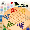【ふるさと納税】 ゲーム ファミリーゲーム ボードゲーム オリジナル 懐かしいゲーム 日本製 ギフト 送料無料