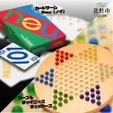 【ふるさと納税】 ゲーム ファミリーゲーム アナログゲーム セット ボードゲーム カードゲーム オリジナル 日本製 ギフト 送料無料