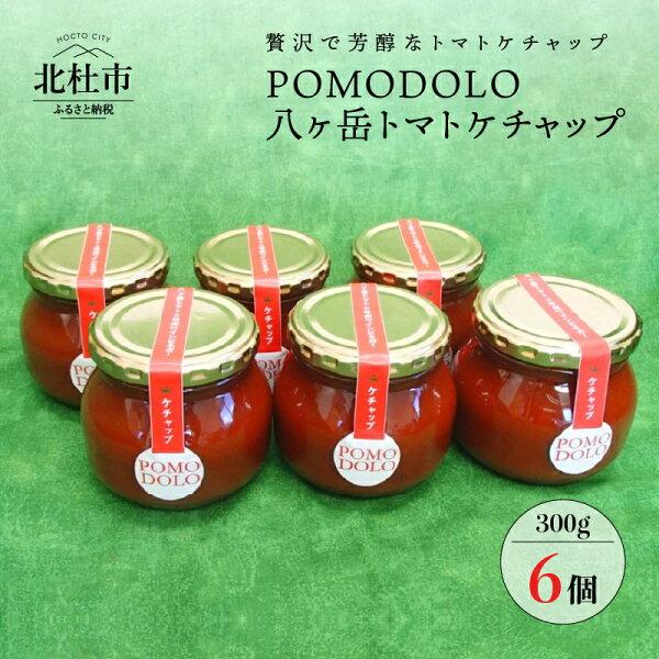 ふるさと納税 POMODOLO八ヶ岳トマトケチャップ6本セット