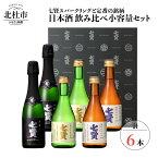 【ふるさと納税】 酒 七賢 日本酒 飲み比べ小容量セット6本送料無料