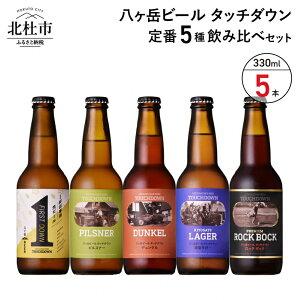 【ふるさと納税】 ビール 酒 清里 ロック 「八ヶ岳ビール タッチダウン」 飲み比べ 5種セット 330ml×5本 父の...