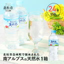 【ふるさと納税】 水 550ml 24本 南アルプス天然水 ...