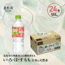 【ふるさと納税】い・ろ・は・す もも 24本 日本の天然水 ...