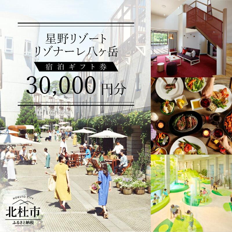星野リゾート リゾナーレ八ヶ岳 宿泊ギフト券30,000円分 送料無料
