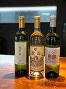 【ふるさと納税】山梨県甲斐市産 白ワイン飲み比べ 3本セット...