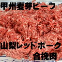 【ふるさと納税】甲州麦芽ビーフ・山梨レッドポーク合挽肉 1....