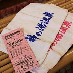 【ふるさと納税】日帰り温泉入浴 15回数券※お届け指定不可