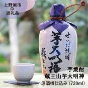 【ふるさと納税】蔵王山芋大明神原酒樽仕込み