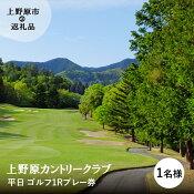 【ふるさと納税】上野原カントリークラブ(平日)1Rプレー券(1名様)