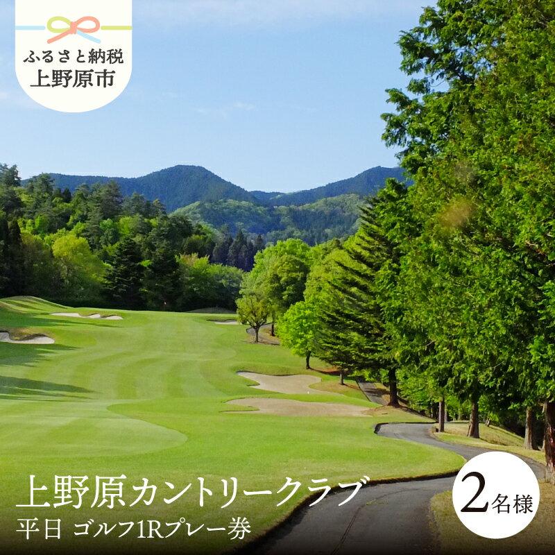 【ふるさと納税】ゴルフ チケット プレー券 ゴルフ用 上野原カントリークラブ(平日)1Rプレー券(2名様) 送料無料