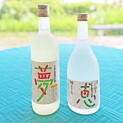 【ふるさと納税】トウモロコシの夢ワイン&とうもろこし焼酎25度「恵」 2本セット 【お酒・焼酎・ワイン】