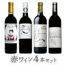 赤ワイン4本セット山梨のワイン