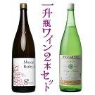 一升瓶ワイン2本セット山梨のワイン