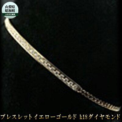 【ふるさと納税】ブレスレット イエローゴールドk18 ダイヤモンド 【アクセサリー・ブレスレット】