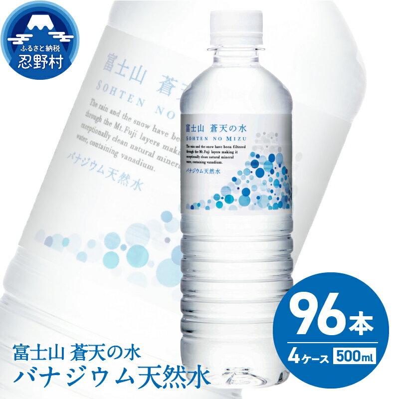 富士山蒼天の水 500ml×96本(4ケース) ※沖縄県、離島不可
