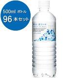 【ふるさと納税】富士山蒼天の水 500ml×96本(4ケース) ※沖縄県、離島不可