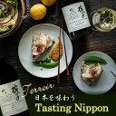 【ふるさと納税】日本の個性を味わう2本セットR316 ☆テロワール・・・品種の個性を楽しむ☆