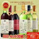 【ふるさと納税】地理的表示『山梨』ワイン 6本セット R30...