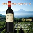 【ふるさと納税】サントリー 登美 赤 2013年 R307 ☆希少!国産ワイン最高峰!☆...