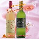 【ふるさと納税】山梨のデザートワインセット R110☆ほっとするフルーティーな甘口ワイン☆