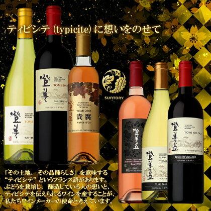 【登美の丘ワイナリー】日本ワイン情熱の結晶 6本セット R2002☆頑なに土からつくり上げる感動のセット!☆