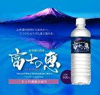【ふるさと納税】【定期便】2カ月連続お届け 富士の麓、標高約1000mに位置する湖、山中湖村で採水された富士山の天然水 富士の恵 24本入り 6箱セット(3セット×2カ月分)(144本)