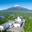 【ふるさと納税】ホテルマウント富士・1泊2食付き宿泊券