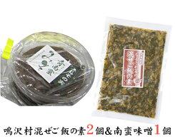【ふるさと納税】No.007鳴沢村混ぜご飯の素2個&南蛮味噌1個