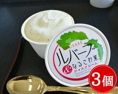 【ふるさと納税】No.010アイスクリーム(ルバーブアイス)3個