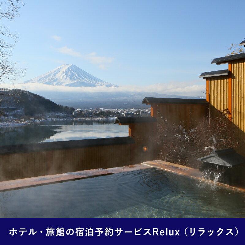 【ふるさと納税】Relux旅行クーポンで富士河口湖町内の宿に泊まろう!(4万5千円相当を寄附より1か月後に発行)