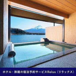 【ふるさと納税】Relux旅行クーポンで富士河口湖町内の宿に泊まろう!(12万円相当を寄附より1か月後に発行)