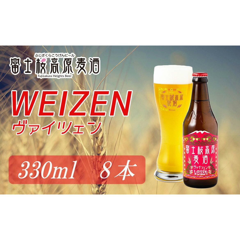 富士桜高原麦酒(ヴァイツェン8本セット)
