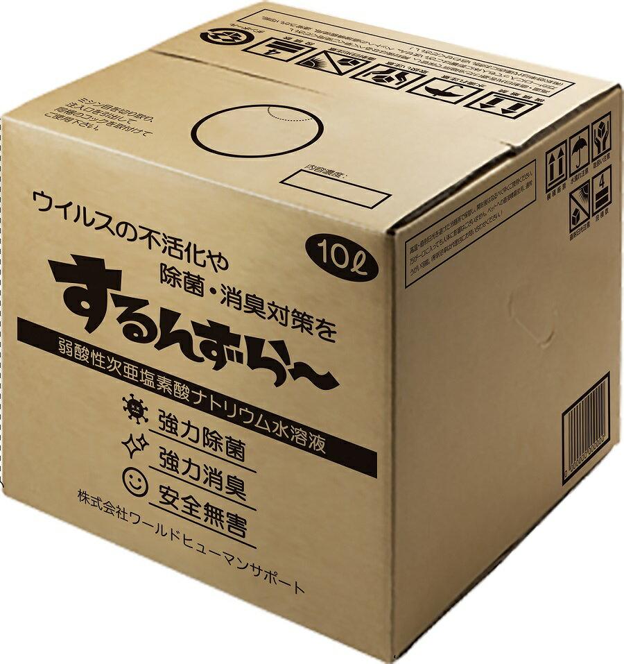 【ふるさと納税】【弱酸性次亜塩素酸ナトリウム水溶液】濃度(100ppm)BIBケース 10Lタンク (コック付き)セット
