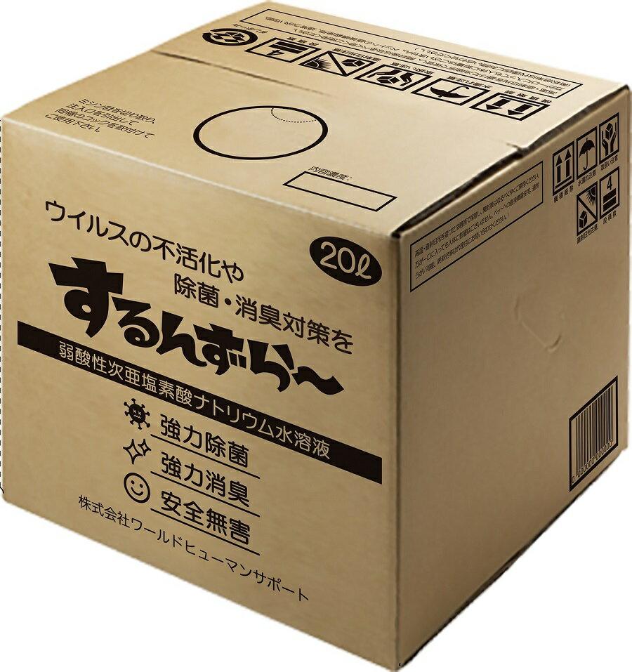 【ふるさと納税】【弱酸性次亜塩素酸ナトリウム水溶液】濃度(100ppm)BIBケース 20Lタンク (コック付き)セット