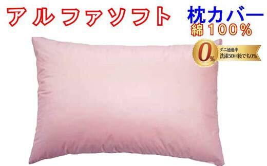 【ふるさと納税】【ピンク】防ダニ 枕カバー【ダニの通過率0%】サイズ43×63cmソフト綿