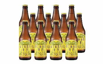 【ふるさと納税】富士桜高原麦酒 ピルス12本セット( 地ビール クラフトビール)
