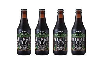 【ふるさと納税】富士桜高原麦酒 シュヴァルツヴァイツェン4本セット( 地ビール クラフトビール)