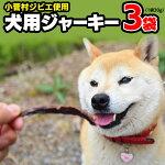 【ふるさと納税】小菅村ジビエを使った犬用ジャーキー(3袋セット)