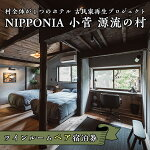 【ふるさと納税】古民家ホテル<NIPPONIA小菅源流の村>ツインルームペア宿泊券