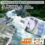 【ふるさと納税】多摩源流水【定期便】500mlペットボトル×24本(3ヶ月コース)
