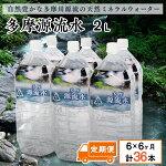 【ふるさと納税】多摩源流水【定期便】2Lペットボトル×6本(6ヶ月コース)