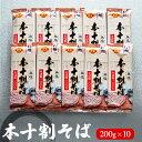 【ふるさと納税】本十割そば200g×10 蕎麦 乾麺 乾めん 麺類 長野 信州 セット ...